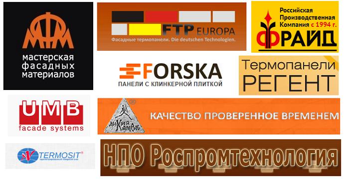 Fasadnye termopaneli: Masterskaia fasadnykh materialov, FTP Europa, UMB, Termosit, Forska, Regent, Fraid