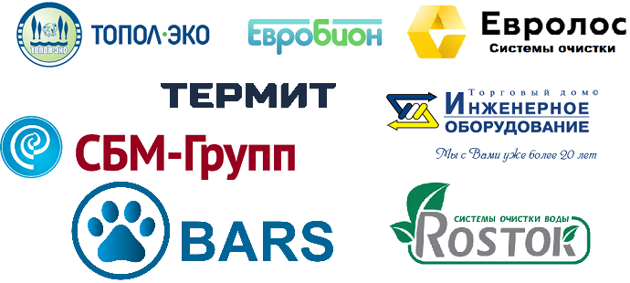 Септики: ТОПОЛ-ЭКО, Евробион, Аква Холд, ТД Инженерное оборудование, Евролос, СМБ-Групп