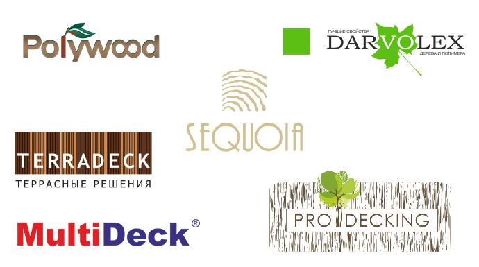 Террасная доска: MultiDeck, Terradeck, Twinson, Werzalit, ProDecking, Sequoia, WoodVex, Darvolex, Holzhof, Лесовал